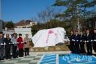 서대구중, 통합 기념식 개최