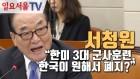 """서청원 """"한미 3대 군사훈련, 한국이 원해서 폐지?"""""""