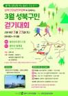 3월 성북구민 걷기대회 개최