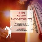 폭염 속 KLPGA선수들이 즐겨찾는 보양식은?