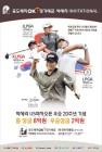 중도해지OK정기예금 박세리 인비테이셔널