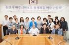 용인시의회, 용인시 민주시민교육 활성화를 위한 간담회 진행