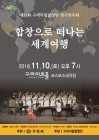 구리시립합창단, 11일 정기연주회 개최