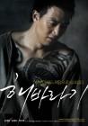 """영화 '해바라기', 미친 개 김래원의 버킷리스트… """"다 가져가야만 속이 후련했냐!"""" 희망 앗아간 정체는 대체"""