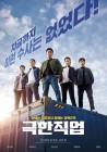 영화 '극한직업' 2019년 설 개봉 확정… 예고편 및 포스터 공개
