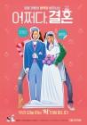 영화 '어쩌다 결혼', 재산 상속 김동욱×부모 등쌀 고성희 3년만 결혼하는 '척'… 연극 성공할까?