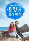 '용왕님 보우하사'·'휴먼다큐 사람이 좋다' 결방, 한국vs콜롬비아 축구 생중계…경기 시간은?