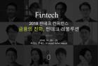 핀테크산업협회, '2018 핀테크 컨퍼런스' 라인업 공개