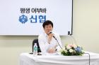 """신협중앙회 """"지역사회특화사업으로 성장 동력 확보"""""""