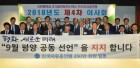한국자유총연맹 '9월 평양 공동선언' 지지