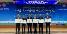 천안시, 국내 우량기업 4개사 투자협약 체결