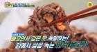 기력 회복, 만물상 '바싹불고기ㆍ누룽지백숙' 잡내 제거 꿀팁은?