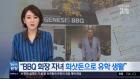 BBQ 치킨, 회장 갑질 논란에 이어 회삿돈으로 자녀 유학비 충당? 누리꾼 반응 '싸늘'
