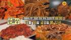금요일예능 추천 '살림9단의만물상' 269회 예고편 이성미 출연...'만물상' 매콤고등어구이·돼지갈비찜 레시피 선보일 예정