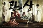 6일, '관상' '컨저링2' '럭키' '브이아이피' '목소리의 형태' '용의자' '내셔널 트레져' '분노의 질주' 방영