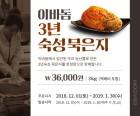 맛의 레벨이 다르다, 이바돔 '묵은지' 1월 30일까지 한정 판매