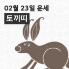 토끼(卯)띠 일일운세