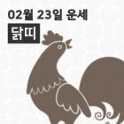 닭(酉)띠 일간운세는?