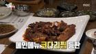 백종원의 골목식당 '코다리찜' 혹평·이영자 '코다리찜' 인기, 코다리찜(코다리조림) 만드는 법은?