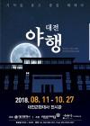 '대전블루스', 국내 대표 문화콘텐츠로 성장하길
