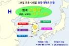 대전·충남·세종 추석연휴 날씨는?...당일 '보름달'본다