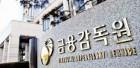 금감원, 하반기 '1사 1교 금융교육' 강사 연수