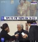 """이윤택 징역6년 선고...이윤택 """"독특한 연기지도 방법 하나일 뿐"""" 무죄 주장"""