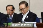 MB·朴 구형·선고 '징역 반세기'…文 특별사면 가능성↓