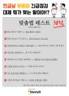 직장인·취준생 한글 맞춤법 38점… '유도신문' 가장 많이 틀려