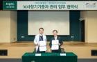이대서울병원, 한국장기조직기증원과 업무 협약 체결