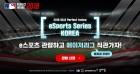 게임빌, 내달 1일 'MLB 퍼펙트 이닝' e스포츠 대회 개최