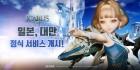 韓 MMORPG 게임, 일본시장 공략 '속도'