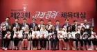 제 23회 코카-콜라 체육대상,'빙속황제' 이승훈•'아이언맨' 윤성빈 최우수선수상 공동 수상