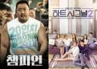 '하트시그널2' 4주 연속 1위…영화는 마동석의 '챔피언' 2주 연속 1위