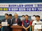 울산상인단체-노동계, 윤종오 코스트코 구상금 청산 사회적 연대 선언