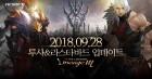엔씨, 28일 리니지M 두 번째 에피소드 'THE LASTAVARD' 업데이트