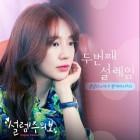 스누퍼 상일X버스터즈 형서, MBN '설렘주의보' OST 참여