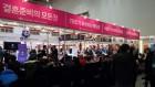 대구 웨딩쿨 웨딩박람회, 오는 11월 24일~25일 EXCO에서 양일간 개최