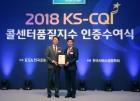 롯데관광, 2018 KS-CQI 콜센터품질지수 여행사 부문 1위 수상