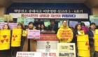 """탈핵울산시민공동행동""""신고리 5·6호기 건설중단해야"""""""
