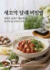 본죽&비빔밥 카페, 봄 신메뉴 2종 출시