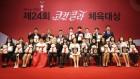 제 24회 코카-콜라 체육대상, '36년 만의 개인혼영 금메달' 김서영 최우수선수상 수상