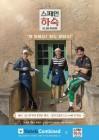호텔스컴바인, tvN '스페인 하숙' 제작지원 기념 이벤트 실시