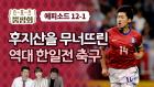 """""""후지산이 무너집니다"""" 한일전 역대 축구 명승부 Top3"""