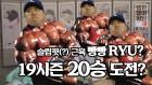 2019시즌 류현진, 20승 달성 가능할까?
