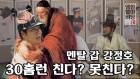 '멘탈갑' 강정호 30홈런 친다 vs 못 친다