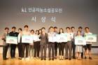 KT, '인공지능소설공모전' 성료..최종 5개 팀 선발
