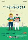 서울시, 전국 240개 특산물 한자리에... 최대 30% 할인