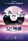 뮤지컬 '오!캐롤', 오늘(16일) 개막!
