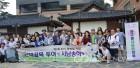 제2회 8.15 광복절 기념 근대골목 투어 및 시낭송회 개최